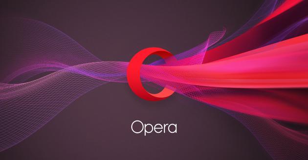 Opera公布IPO发行价区间为10美元至12美元