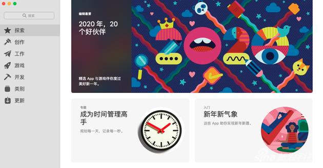 Mac上的App Store