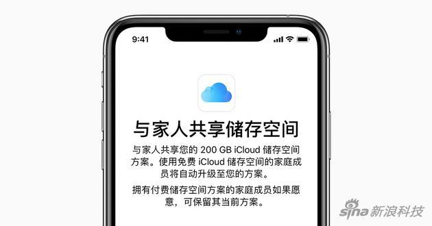 iCloud连接家庭