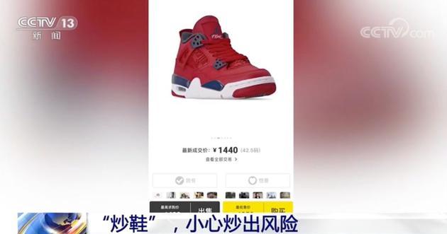 △这款9月1日刚刚发售的新鞋,价格从五千多元跌回了原价一千多元
