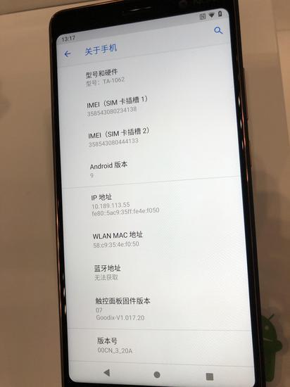 升级为Android 9的手机