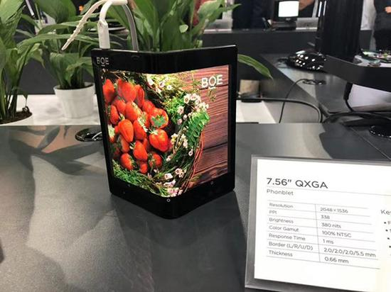 京东方7.56英寸折叠平板电脑