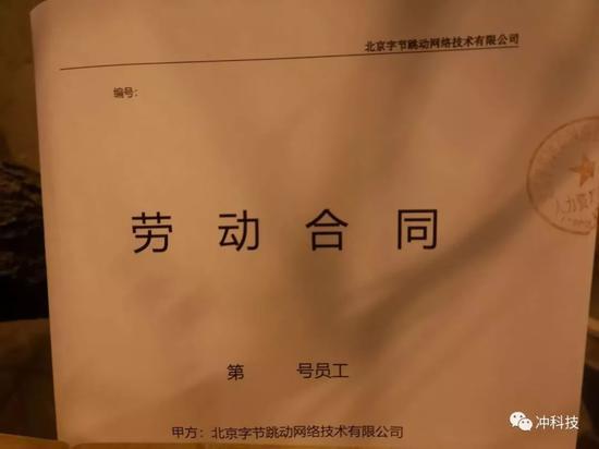 锤子科技员工1月22日所签署劳动合同  冲科技摄