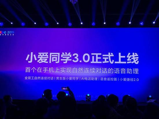 小米宣布推出小愛同學3.0,新增男生版新聲音