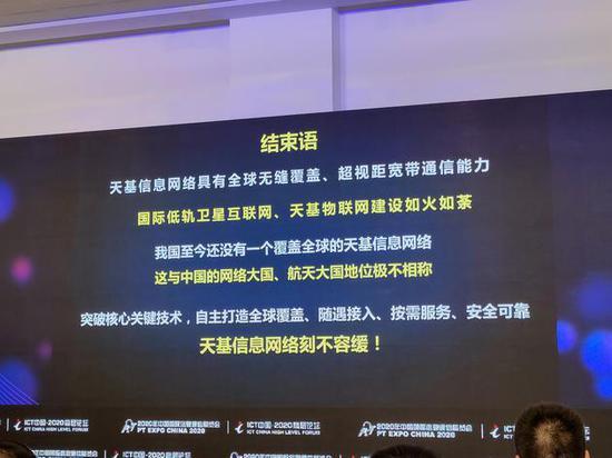 中国科学院院士尹浩:发展太空互联网刻不容缓与5G 6G不是替代关系