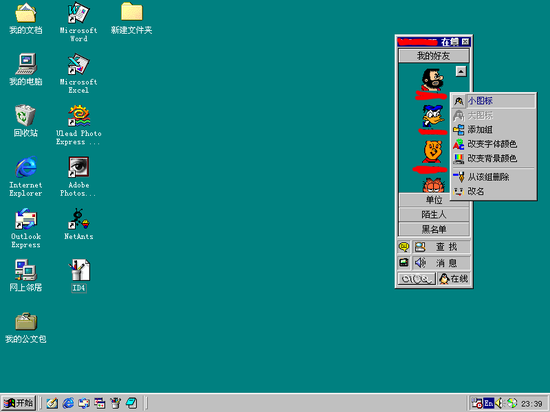 2000年时我家Windows 98的截图,那些QQ好友早已不知所踪