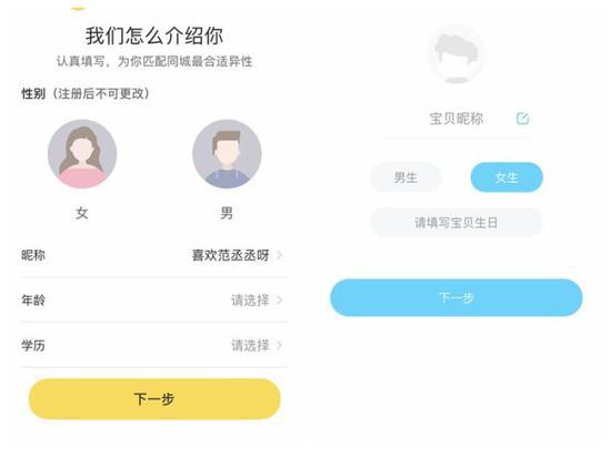 """部分App仍在过度索权,要求用户提供学历、性别、年龄等信息,否则无法""""下一步""""。截图"""
