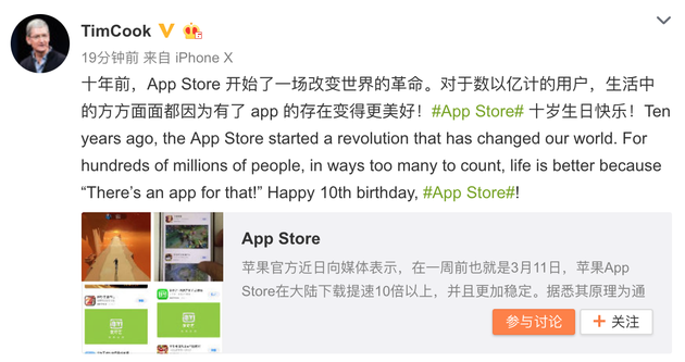 苹果CEO库克发微博庆App Store十周年生日快乐