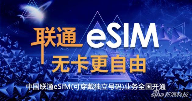 中国联通宣布eSIM(可穿戴独立号码)业务在全国开通
