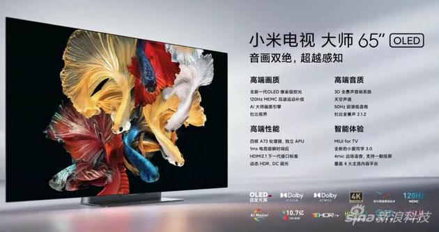 """小米电视""""大师""""65英寸OLED"""