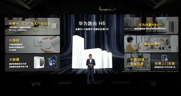 华为路由 H6正式发布:搭载鸿蒙OS 专为大户型设计