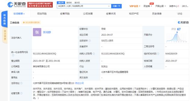 魅族关联公司在北京投资成立新公司 注册资本500万人民币