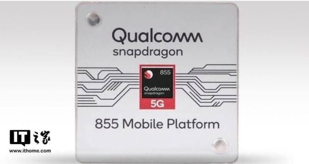 高通骁龙855芯片提前曝光 7nm工艺还支持5G网络