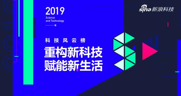 重构新科技,赋能新生活:2019科技风云榜投票开启!