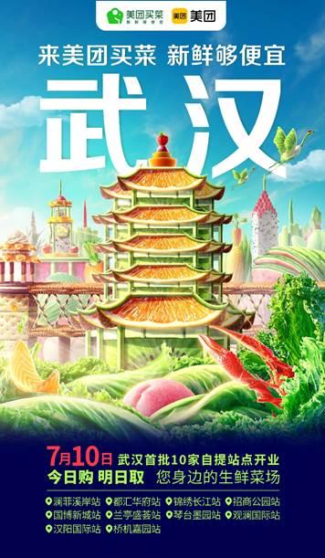 美团买菜正式进军武汉 买菜定位为社区居民的手机菜篮子