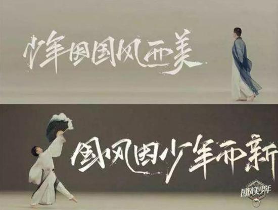 综艺节目《国风美少年》海报