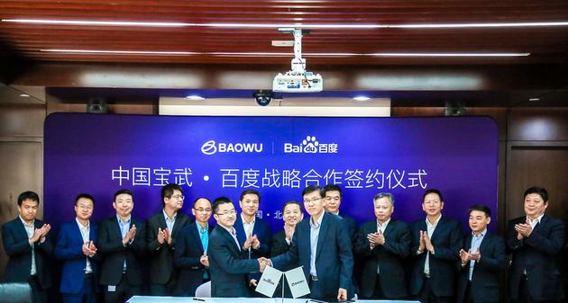 百度与中国宝武达成战略合作 打造AI+钢铁示范样本