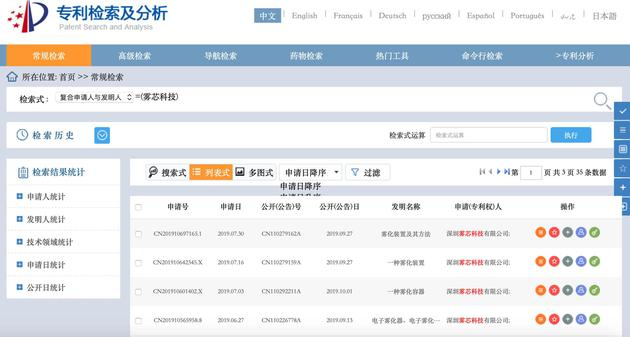 RELX悦刻已申请超170件专利 已成为国内申请量最多的电子烟