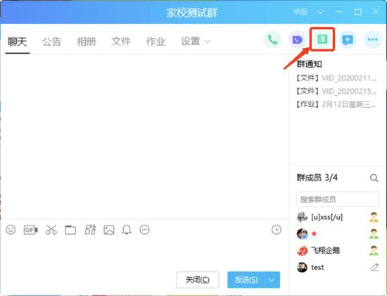 QQ上线群课堂网课功能 老师不能单方面强制开启