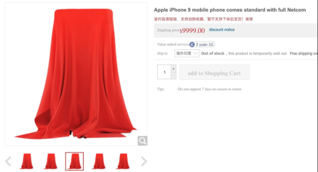 iPhone 9现身京东第三方和美国Verizon 4月发布实锤