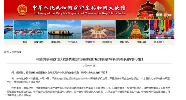 中国驻印度使馆发言人:已就59款App被封禁向印方提出严正交涉