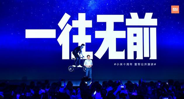 小米十周年雷军演讲