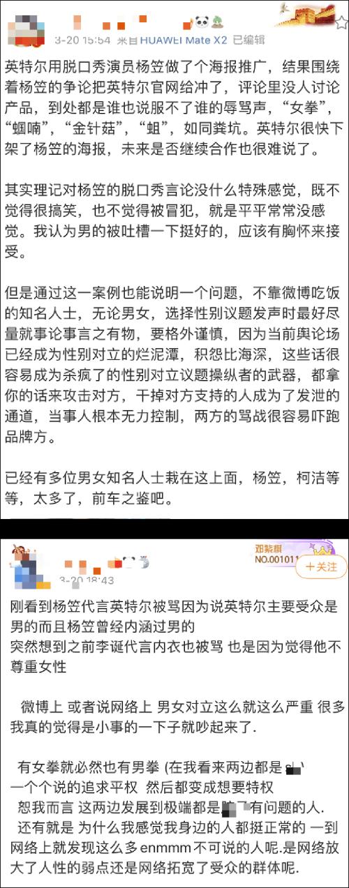 """英特尔找杨笠宣传引发""""性别对立""""骂战 相关内容被下架的照片 - 14"""