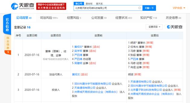 字节跳动再投资网文平台塔读文学,6天前已与中文在线达成合作
