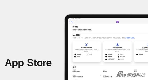 App Store上线隐私信息功能