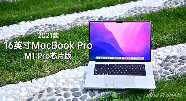 2021款苹果MacBook Pro评测: 外观致敬过去 性能面向未来