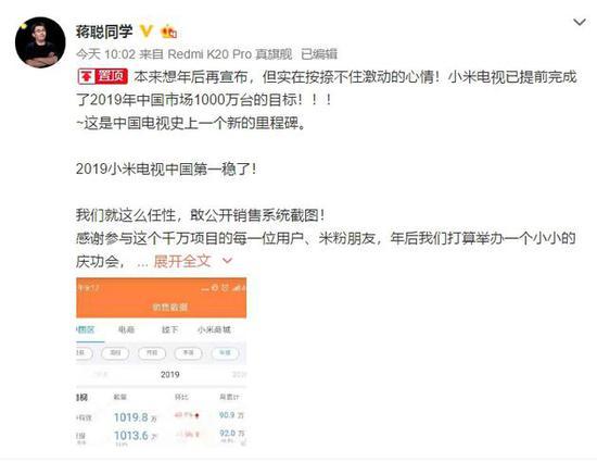 11个月小米电视销量达中国第一 全年净有效量达1019.8万台