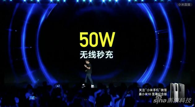 新机支持50W无线充电