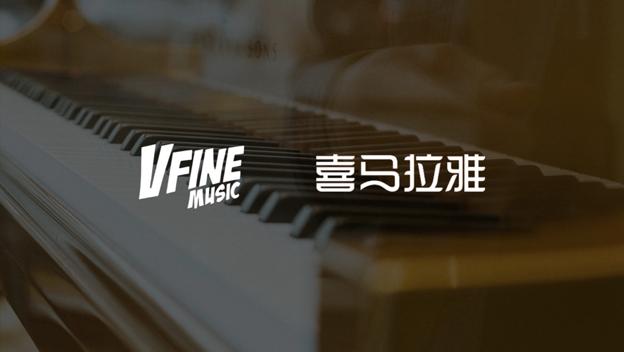 VFine Music与喜马拉雅合作 将提供10万首音乐授权