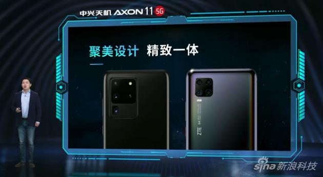 中兴天机Axon 11后置四摄系统