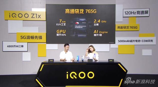新机搭载骁龙765G芯片