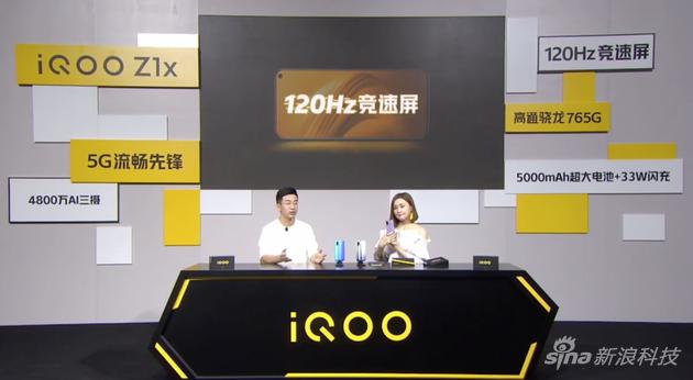 iQOO Z1x声援120Hz高刷新率