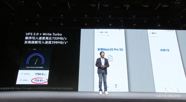 小米 10的UFS 3.0采用了新技术,写入速度更快