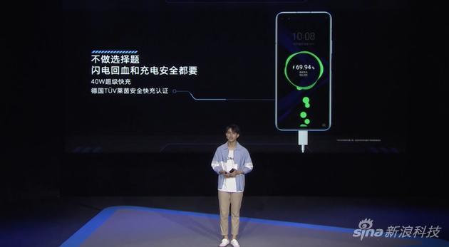 荣耀Play4 Pro支持40W快充