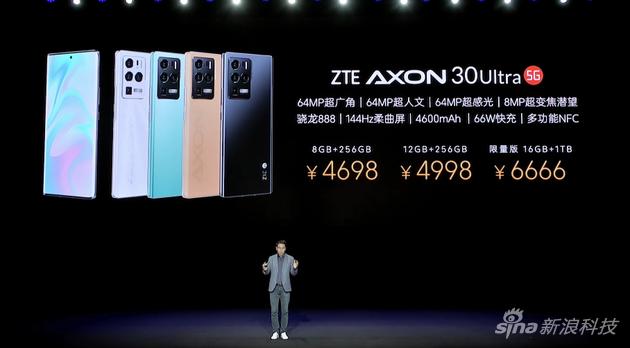 222Axon 30 Ultra的定价4698元起