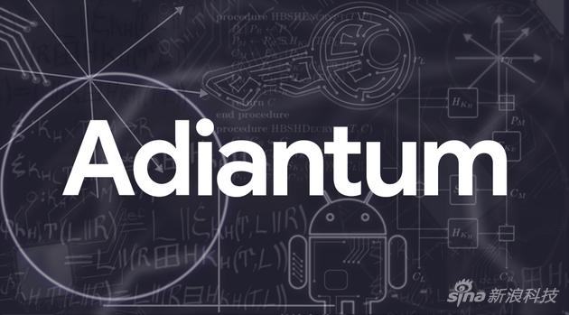 谷歌发布新型加密技术Adiantum