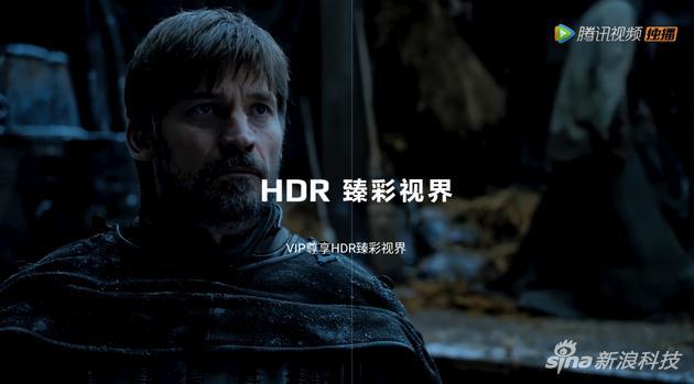 腾讯视频HDR片源