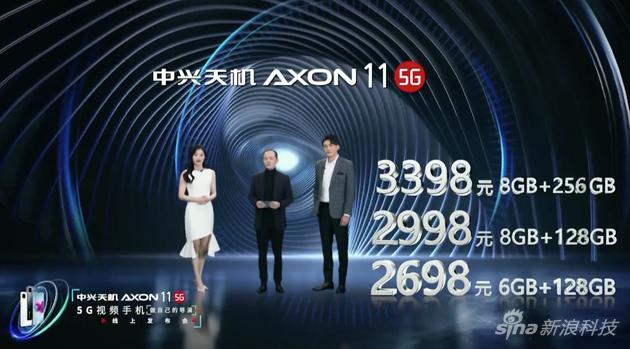 中兴天机Axon 11售价