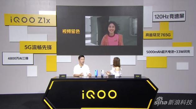 iQOO Z1x拥有视频流色功能