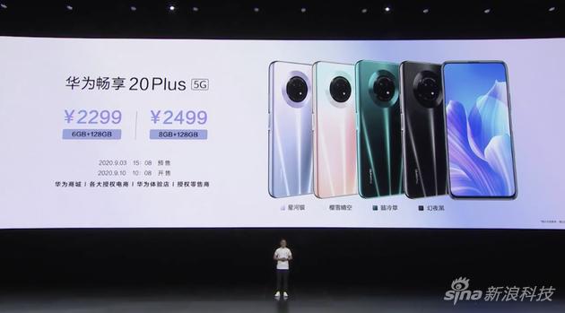 华为畅享20 Plus售价公布