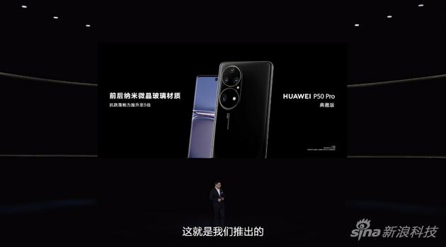 华为P50系列终于发布 除了手机 还有智慧屏和音箱新品