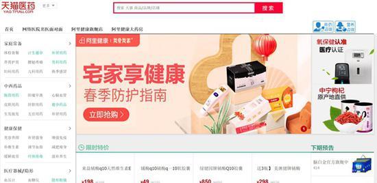 阿里健康整合提速:80亿港元收购天猫医疗电商业务