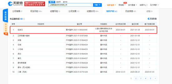 "B站关联公司登记""在武汉""作品著作权 为抗击疫情纪录片"
