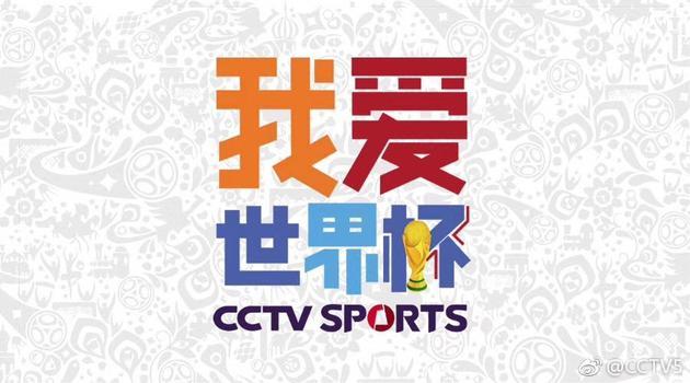 世界杯大幕开启 微博与央视体育正式达成