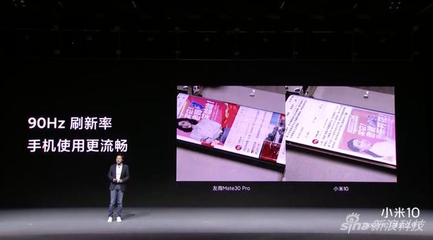90Hz刷新率屏幕