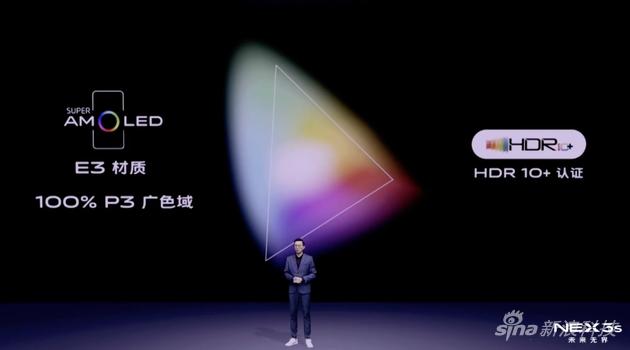 NEX 3S 5G屏幕材质和NEX 3一致
